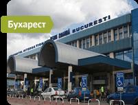 Аеропорт Бухарест
