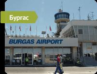 Аеропорт Бургас
