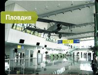 Аеропорт Пловдив