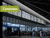 Aэропорта Салоники