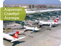 аэропорт Стамбул Ататюрк - трансферы в Болгарию