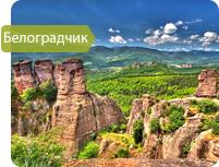 Экскурсия в Белоградчик и пещеру Магура