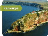 Варна и Калиакра