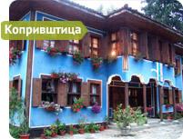 Экскурсия в Пловдив с заездом в Копривштицу