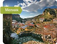 Экскурсия в Мельник и дегустация вин