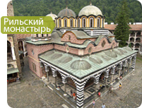 Рильский монастырь и Боянская церковь