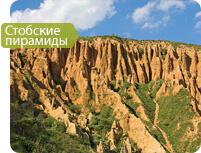 Экскурсия Стопски пирамиди и Рильский монастырь