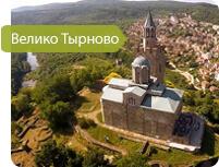 Экскурсии Велико Тырново
