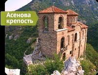 Пловдив и Асенова крепость