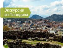Экскурсии из Пловдива