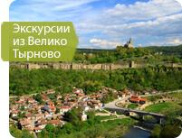 Экскурсии из Велико Тырново