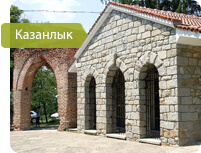Экскурсия в Казанлык, Фракийскую гробницу и Шипку