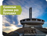Экскурсия в Казанлык, Долину Роз с походом на Бузлуджу