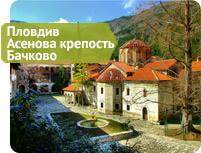 Экскурсия в Пловдив с заездом в Бачковский монастырь и Асеновградскую крепость