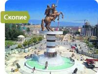 Скопие Македония