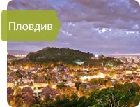 Пловдив пеший тур