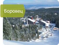 трансфер Пловдив-Боровец